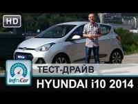 Тест-драйв Hyundai i10  (Хюндай i10) от InfoCar.ua