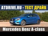 Тест-драйв Mercedes-Benz A-class от ATDrive.ru