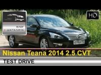 Тест-драйв Nissan Teana (Ниссан Теана) 2014 от Шаталина Александра