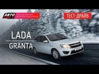 Тест-драйв обновленная Lada Granta 2014 от АвтоПлюс