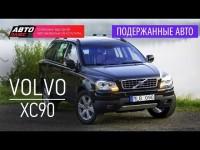 Тест-драйв подержанного Volvo XC90 от АвтоПлюс