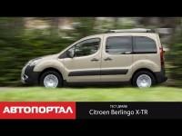 Видео тест-драйв Citroën Berlingo X-TR