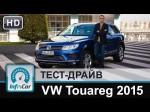 Видео тест-драйв (Фольксваген Туарег) Volkswagen Touareg 2015 от InfoCar.ua