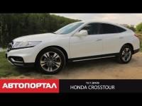 Видео тест-драйв Honda Crosstour от АвтоПортал