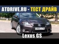 Видео тест-драйв Lexus GS от ATDrive.ru