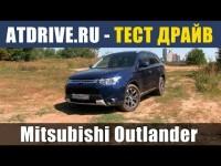 Видео тест-драйв Mitsubishi Outlander 2014 от ATDrive.ru