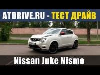 Видео тест-драйв Nissan Juke Nismo от ATDrive.ru