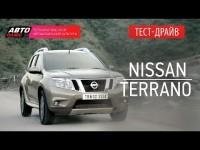 Видео тест-драйв Nissan Terrano от канала АвтоПлюс