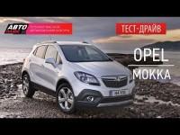Видео тест-драйв Opel Mokka от АвтоПлюс