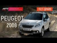 Видео тест драйв Peugeot 2008 2014 от АвтоПлюс