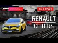 Видео тест-драйв Renault Clio RS от АвтоПлюс