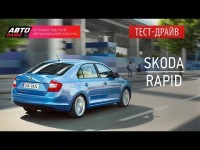 Видео тест-драйв Skoda Rapid от АвтоПлюс