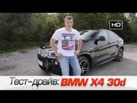 Видео тест драйв нового BMW X4