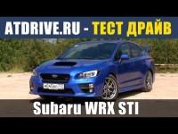 Видео тест-драйв нового Subaru WRX STI 2015 от ATDrive.ru