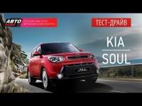 Видео тест обновленного KIA Soul 2014 от АвтоПлюс