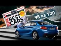 Тест-драйв BMW 2 series в программе