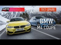 Тест-драйв BMW M4 coupe от Авто Плюс