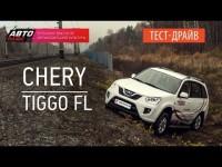 Тест-драйв Chery Tiggo FL от АвтоПлюс