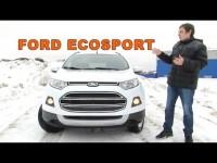 Тест-драйв Ford EcoSport от car72.ru