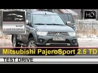 Тест-драйв Mitsubishi Pajero Sport с Шаталиным Александром