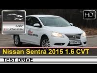 Тест-драйв Nissan Sentra (Ниссан Сентра) 2015 года