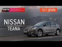 Тест-драйв Nissan Teana 2014 от АвтоПлюс