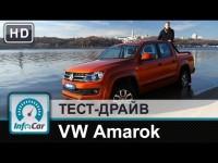 Тест-драйв Volkswagen Amarok от InfoCar