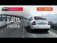 Тест-драйв обновленной LADA Priora 2014 от Авто Плюс