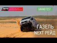 Тест-драйв раллийной ГАЗель NEXT от Авто Плюс