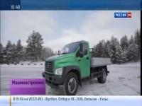 Видео обзор нового грузовика ГАЗон NEXT