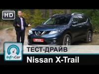 Видео тест-драйв нового Nissan X-Trail 2015 года от InfoCar