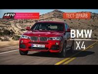 Видео тест-драйв - BMW X4 от Авто Плюс