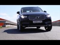 Тест-Драйв Volvo XC90 2015 года от Игоря Бурцева