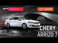 Тест-драйв Chery Arrizo 7 от канала Авто Плюс
