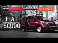 Тест-драйв Fiat Scudo от АвтоПлюс
