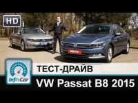 Тест-драйв Фольксваген Пассат 2015 от InfoCar.ua
