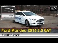Тест-драйв Форд Мондео 2015 с Александром Шаталиным