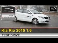 Тест-драйв Киа Рио 2015 с Александром Шаталиным