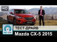 Тест-драйв Mazda CX-5 2015 года от InfoCar.ua