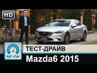 Тест-драйв Mazda6 2015 от InfoCar.ua