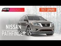 Тест-драйв Nissan Pathfinder 2015 от АвтоПлюс