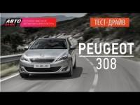 Тест-драйв Peugeot 308 2015 от АвтоПлюс