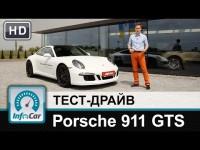 Тест-драйв Porsche 911 GTS от InfoCar.ua