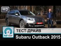 Тест-драйв Субару Аутбек 2015 от InfoCar.ua