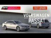 Тест-драйв Volkswagen Passat 2015 от Авто Плюс