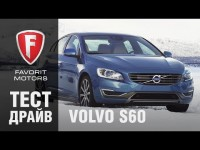Тест драйв Volvo S60 2015 года