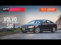 Тест-драйв Volvo S80 2015 года от канала АвтоПлюс
