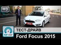 Тест-драйв нового Форд Фокус 2015 от InfoCar.ua
