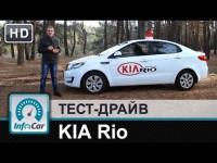 Тест-драйв нового KIA Rio от InfoCar.ua