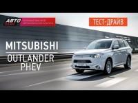 Тест-драйв нового Mitsubishi Outlander PHEV от АвтоПлюс